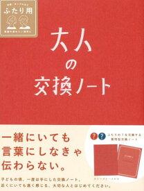 大人の交換ノート 赤 ([バラエティ])