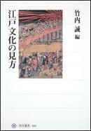 江戸文化の見方