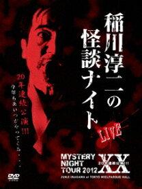 MYSTERY NIGHT TOUR 2012 稲川淳二の怪談ナイト ライブ盤 [ 稲川淳二 ]