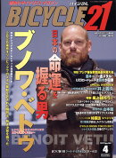 BICYCLE21 (バイシクル21) Vol.163 2017年 04月号 [雑誌]