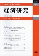 経済研究 2017年 04月号 [雑誌]