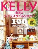 KELLy (ケリー) 2017年 04月号 [雑誌]