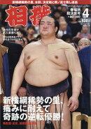 【予約】相撲 2017年 04月号 [雑誌]
