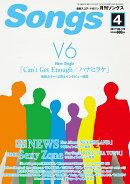 月刊 Songs (ソングス) 2017年 04月号 [雑誌]