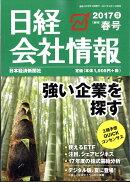 日経 会社情報 2017年 04月号 [雑誌]