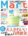 Mart (マート) 2017年 04月号 [雑誌]