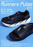 Runners Pulse Magazine (ランナーズ パルス マガジン) vol.3 2017年 04月号 [雑誌]