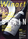 Winart (ワイナート) 2017年 04月号 [雑誌]