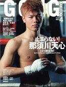GONG (ゴング) 格闘技 2017年 04月号 [雑誌]