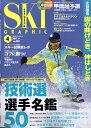 スキーグラフィック 2017年 04月号 [雑誌]