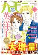 ハーモニィ Romance (ロマンス) 2017年 04月号 [雑誌]