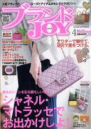 ブランドJOY (ジョイ) 2017年 04月号 [雑誌]