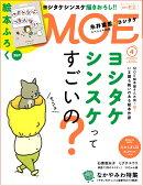 【予約】MOE (モエ) 2017年 04月号 [雑誌]