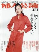 婦人公論 2017年 4/11号 [雑誌]