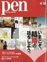 Pen (ペン) 2017年 4/15号 [雑誌]