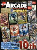 電撃ARCADE (アーケード) ゲーム 10周年記念号 2017年 4/1号 [雑誌]