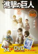 【予約】DVD付き 進撃の巨人(24)限定版
