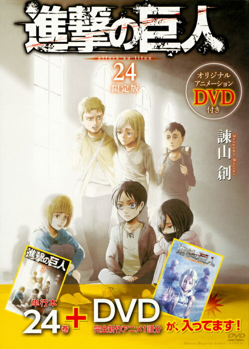 DVD付き 進撃の巨人(24)限定版 (講談社キャラクターズライツ) [ 諫山 創 ]