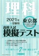 東京都高校入試模擬テスト理科(2021年春受験用)