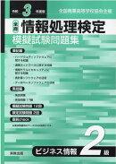 全商情報処理検定模擬試験問題集ビジネス情報2級(令和3年度版)