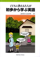 子どもに教える大人が初歩から学ぶ英語