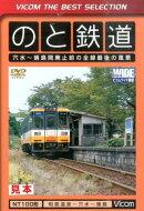 DVD>のと鉄道