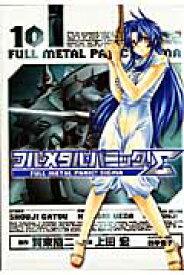 フルメタル・パニック! Σ(10) (角川コミックスドラゴンJr.) [ 賀東招二 ]