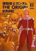 機動戦士ガンダムTHE ORIGIN(2)