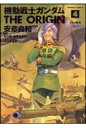 機動戦士ガンダムTHE ORIGIN(4) ガルマ編 後 (角川コミックス・エース) [ 安彦良和 ]