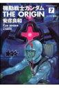 機動戦士ガンダムTHE ORIGIN(7) ジャブロー編 前 (角川コミックス・エース) [ 安彦良和 ]