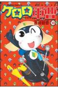 ケロロ軍曹(10)