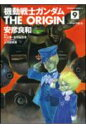 機動戦士ガンダムTHE ORIGIN(9) シャア・セイラ編 前 (角川コミックス・エース) [ 安彦良和 ]