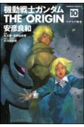 機動戦士ガンダムTHE ORIGIN(10)