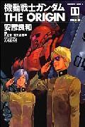 機動戦士ガンダムTHE ORIGIN(11)