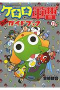 ケロロ軍曹(11.5)