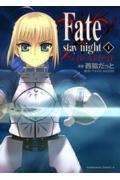 Fate/stay night(1)