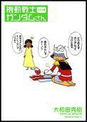 機動戦士ガンダムさん(つぎの巻)