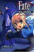 Fate/stay night(4)