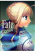Fate/staynight(5)