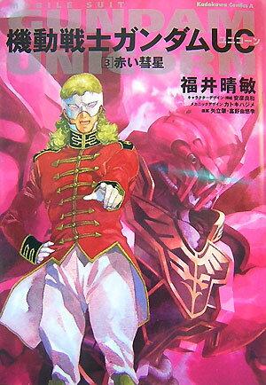 機動戦士ガンダムUC(3) 赤い彗星 (角川コミックス・エース) [ 福井晴敏 ]