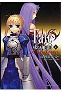 Fate/stay night(6)