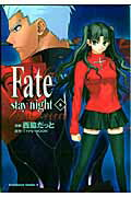 Fate/staynight(8)