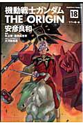 機動戦士ガンダムTHE ORIGIN(18)
