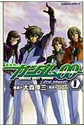 機動戦士ガンダム00 2nd.season(1)