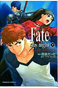 Fate/staynight(9)