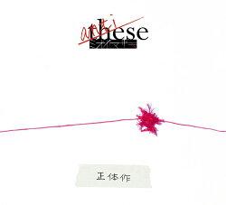 anti-these 〜正体作〜 (初回限定盤B CD+DVD)