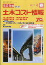 建設物価臨時増刊 土木コスト情報 2017年 04月号 [雑誌]