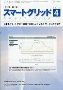 月刊ツールエンジニア別冊 スマートグリッド 2017年 04月号 [雑誌]