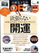 日経おとなの OFF (オフ) 2017年 04月号 [雑誌]