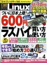 日経 Linux (リナックス) 2017年 04月号 [雑誌]